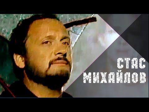 Смотреть клип Стас Михайлов - Спаси меня