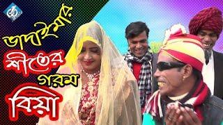 শীতের গরম বিয়া ভাদাইমা || Shiter Gorom Biya | Vadaima | Badaima New Comedy 2018 width=
