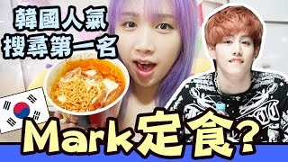 IGOT7必吃마크정식 MARK定食 韓國人氣搜尋第一位! 韓國必食#17 | Mira