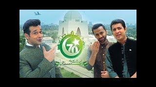 Shukriya Pakistan Official Song 2017 - Pakistan Zindabad!