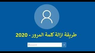 إزالة كلمة مرور حساب ويندوز 10 - Remove a Windows 10 User Login Password