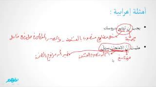 getlinkyoutube.com-المصدر المؤول - لغة عربية - للثانوية العامة - موقع نفهم - موقع نفهم