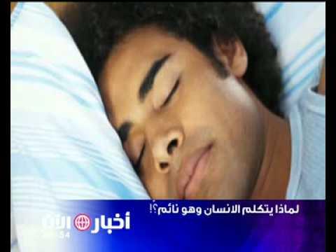 لماذا يتكلم الانسان وهو نائم؟