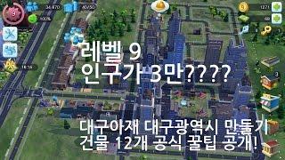 getlinkyoutube.com-[대구아재]심시티 빌드잇(모바일) 초반공략 특강! 돈이 모자랄 수가 없다 / Sim city Honey tip