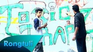getlinkyoutube.com-Rongtuli By Toxic TrapZ [Official Music Video]- Bangla Rap Song