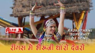 getlinkyoutube.com-Rajasthani Songs Ringas Mein Bheru Ji Tharo Devro Re | Folk Marwari Song