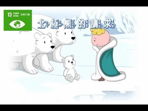 兒童生活教育動畫一國語版 01 北極熊的請求 - YouTube