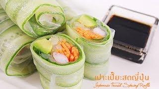 getlinkyoutube.com-31-10-13 เปาะเปี๊ยะสดญี่ปุ่น