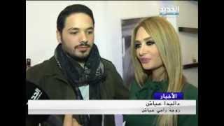 getlinkyoutube.com-رامي عياش و زوجته يتحدثان عن تجربة الزواج