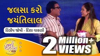 getlinkyoutube.com-Jalsa Karo Jayantilal - Gujarati Natak | Dilip Joshi & Disha Vakani | Gujarati Jalso