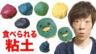getlinkyoutube.com-ドイツ生まれの食べられる粘土!?で遊んで食べてみた。