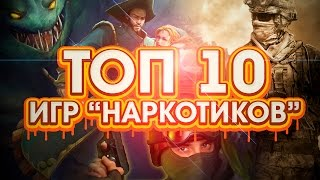 getlinkyoutube.com-ТОП 10: Игры-Наркотики
