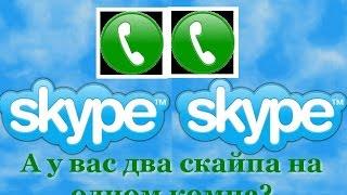 getlinkyoutube.com-Skype Как запустить 2 аккаунта одновременно на одном компьютере