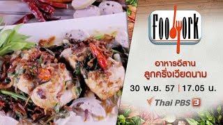 getlinkyoutube.com-Foodwork : อาหารอีสานลูกครึ่งเวียดนาม (30 พ.ย. 57)