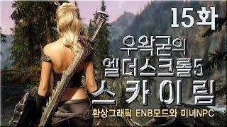 getlinkyoutube.com-[우왁굳] 환상그래픽 ENB모드와 미녀NPC : 엘더스크롤5 스카이림 15화