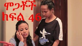 Mogachoch Drama part 46