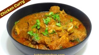 getlinkyoutube.com-Simple Chicken Curry | Easy Chicken Curry for Beginners | Chicken  Recipe by kabitaskitchen