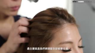 髮型教學 | 2款夏季超簡單清爽編髮教學【 Bella.tw儂儂 X she.com Taiwan】