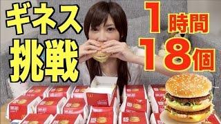 getlinkyoutube.com-Kinoshita Yuka [OoGui Eater] 18 Big Macs Guinness Challenge