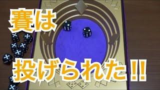 getlinkyoutube.com-<STRIKE>賽を投げろ!ボードゲームプレイ<時計回りの会  kona-yuki>