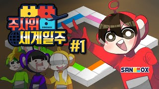 "getlinkyoutube.com-텔레토비 친구들의 세계여행기!! [주사위 세계일주 #1편: 마인크래프트 에듀케이션] Minecraft ""샌드박스 에듀케이션 X 도티"""