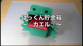 getlinkyoutube.com-【アレンジ編】ネイブ の 簡単リサイクル工作 ぱっくん貯金箱(カエル)