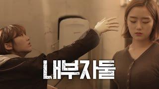 "[AD] 슈기 ""어디서 했나?  어디서 했냐고"" Feat. 내부자둘 (패러디) !!! 슈기♬ Mukbang"