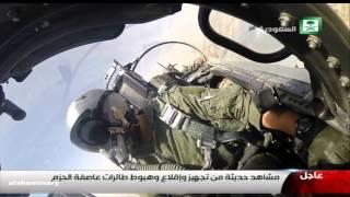 getlinkyoutube.com-مشاهد حديثه من تجهيز واقلاع وهبوط طائرات عاصفة الحزم تسجيل من قناة السعوديه