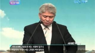 getlinkyoutube.com-[C채널] 포도원교회 김문훈 목사 - 물꼬를 틔우는 사람들