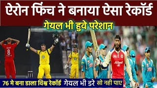Aaron Finch scored a brilliant innings by making World Record   AARON FINCH WORLD RECORD 2018