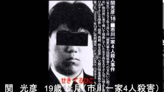 getlinkyoutube.com-【実名と顔写真公開】 犯行当時18歳だった!日本犯罪史上稀にみる死刑判決まとめ
