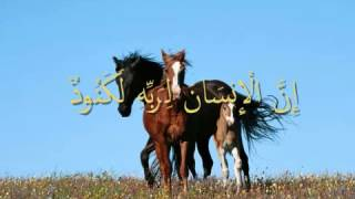 getlinkyoutube.com-لتعليم الاطفال القرآن سورة العاديات