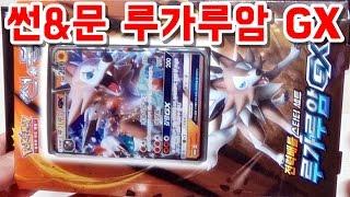 포켓몬 루가루암 GX 전력배틀 스타터 세트 늑대 포켓몬카드 게임 장난감 구입 리뷰