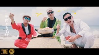 getlinkyoutube.com-玖壹壹(Nine one one)-9453 (官方MV首播)