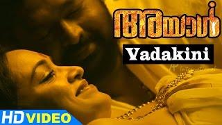 Ayal Malayalam Movie | Songs |Vadakkini Poo Mukhath Song | Lena | Lal | Iniya | Mohan Sithara