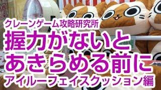 getlinkyoutube.com-UFOキャッチャー 握力ゼロ橋渡し攻略〜アイルークッション編〜