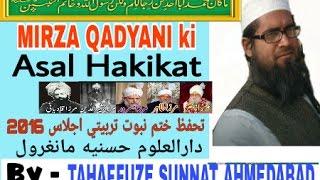 Life of Mirza Ghulam Ahmed Qadyani Maluoon | who is Ahmedi Community