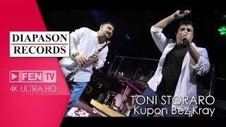 getlinkyoutube.com-Toni Storaro feat. Azis, Sali Okka & Burhan - Kupon bez kray