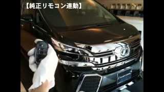 getlinkyoutube.com-新型ヴェルファイア/カーセキュリティVIPER車種別パッケージ