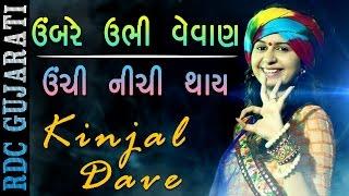 KINJAL DAVE SuperHit Song   ઉંબરે ઉભી વેવાણ ઉંચી નીચી થાય   VIDEO SONG   Gujarati Lagan Geet