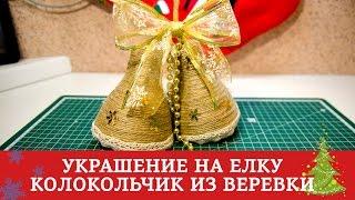 getlinkyoutube.com-Украшение на елку - колокольчики из веревки / Подготовка к Новому Году и Рождеству