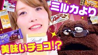 getlinkyoutube.com-チョコの冬がキター!ミルカを超える美味しいチョコ登場!?