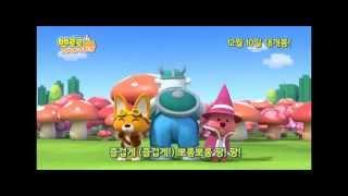 getlinkyoutube.com-뽀로로 극장판3 컴퓨터왕국 대모험 뮤직비디오