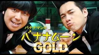 getlinkyoutube.com-【日村 マジギレ(前編) 】バナナマンのバナナムーン2009年3月16日