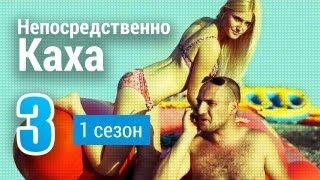 Сочинский сериал Непосредственно Каха