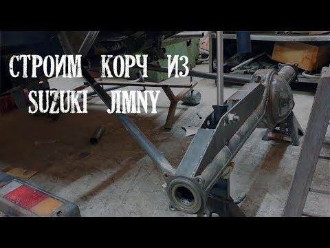 Строим корч из Suzuki Jimny 13 серия