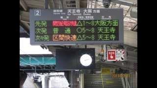 getlinkyoutube.com-阪和線 三国ケ丘駅 旧接近放送集
