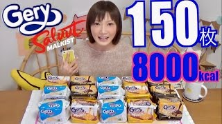 getlinkyoutube.com-【MUKBANG】 150 Of Indonesian Crackers [ Gery Saluut Malkist ] ! 1.5kg , 8000kcal [CC Available]