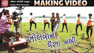 Bolvana Paisa Nathi   Making Video  Rakesh Barot Super Hit Song 2018