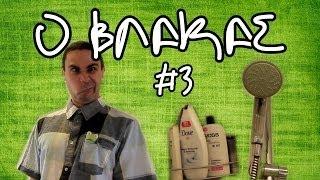 Ο Βλάκας - Το Ντους (Eπεισόδιο #3)